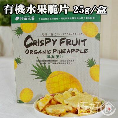 極好食❄艸田木菓/乾燥有機水果脆片【三盒免運只要570】