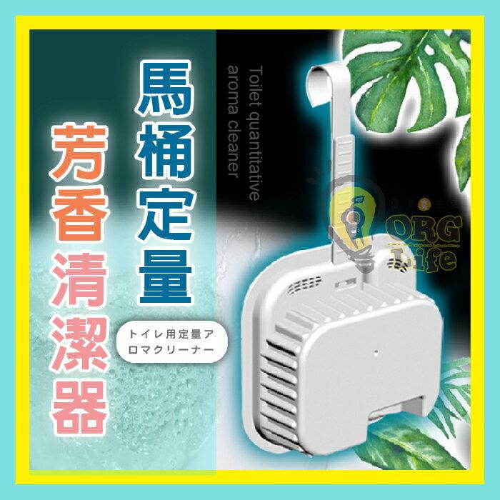 ORG《SD2221c》馬桶定量芳香清潔器 馬桶定量清潔劑 馬桶芳香 芳香劑 藍泡泡 馬桶清潔 抗菌芳香 馬桶去污 去汙 0