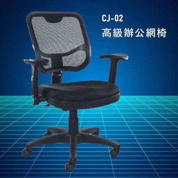 【大富】CJ-02『官方品質保證』辦公椅會議椅主管椅董事長椅員工椅氣壓式下降舒適休閒椅辦公用品可調式
