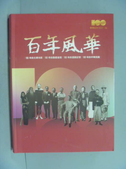 【書寶二手書T7/歷史_ZHK】百年風華_行政院新聞局