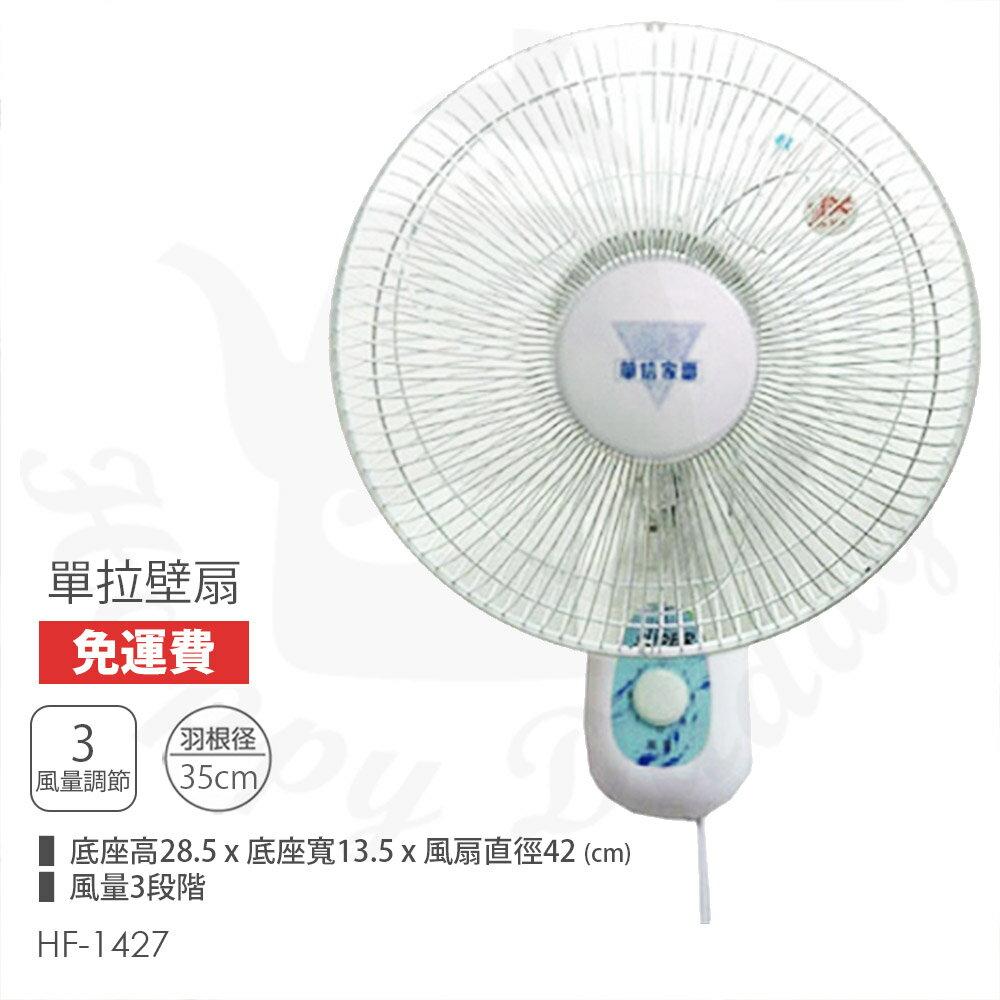 <br/><br/>  【華信】MIT 台灣製造14吋單拉掛壁扇/電風扇/涼風扇 HF-1427<br/><br/>