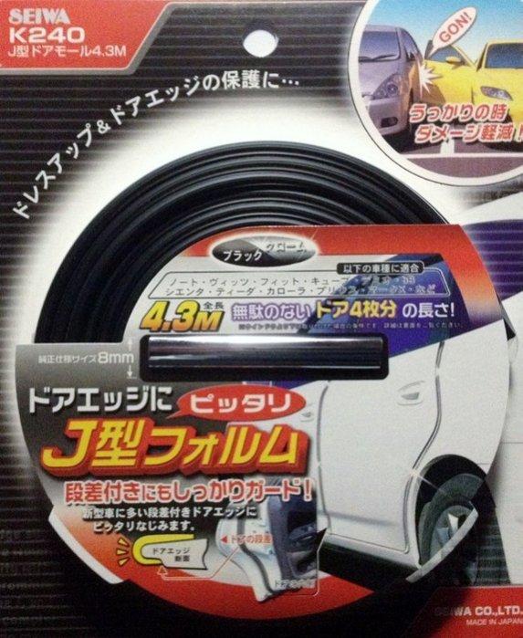 權世界@汽車用品 日本SEIWA黏貼式鍍鉻黑邊 車內外裝飾條車門防碰傷撞保護片 長4.3M K240