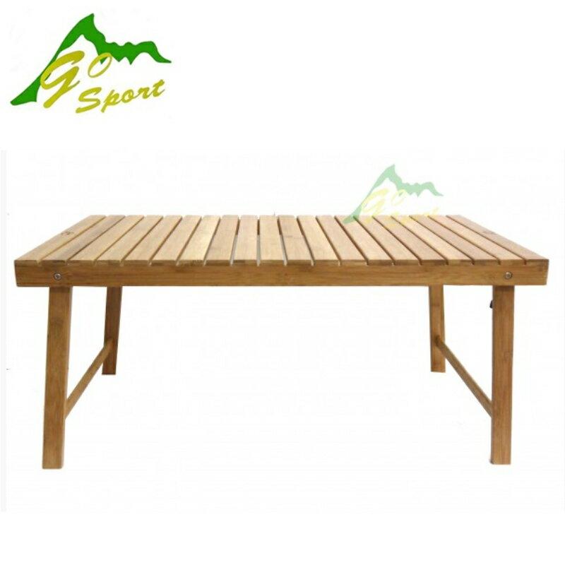 【露營趣】中和安坑 GO SPORT 98010(98007) 竹製點心桌 野餐桌 料理桌 竹板桌 摺疊桌 小茶几