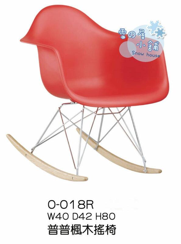 ╭☆雪之屋小舖☆╯O-018RP04 普普楓木搖椅/造型餐椅/造型椅/休閒椅/餐椅
