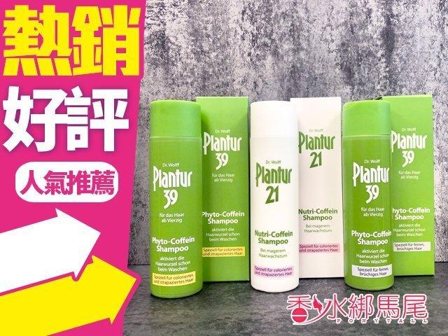 ◐香水綁馬尾◐PLANTUR 39 植物與咖啡因洗髮露(染髮/脆弱髮質) / PLANTUR 21 營養與咖啡因洗髮露 250ml