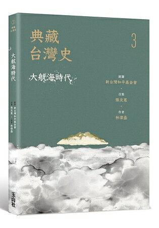 典藏台灣史(三)大航海時代 | 拾書所