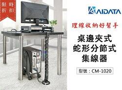 【電腦線材集線器】Aidata 專業整線工具 分節式自組 DIY 重複集線器 電線固定器 整線管 防觸電 CM-1020