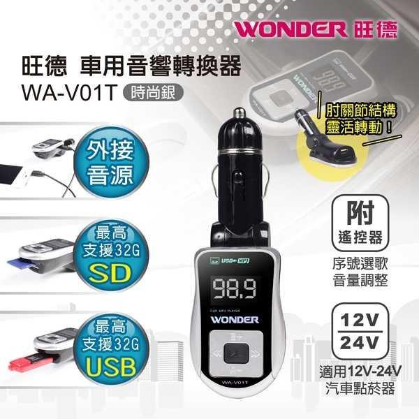 權世界@汽車用品 WONDER旺德 車用音樂音響轉換器 車載MP3播放器 附遙控器 WA-V01