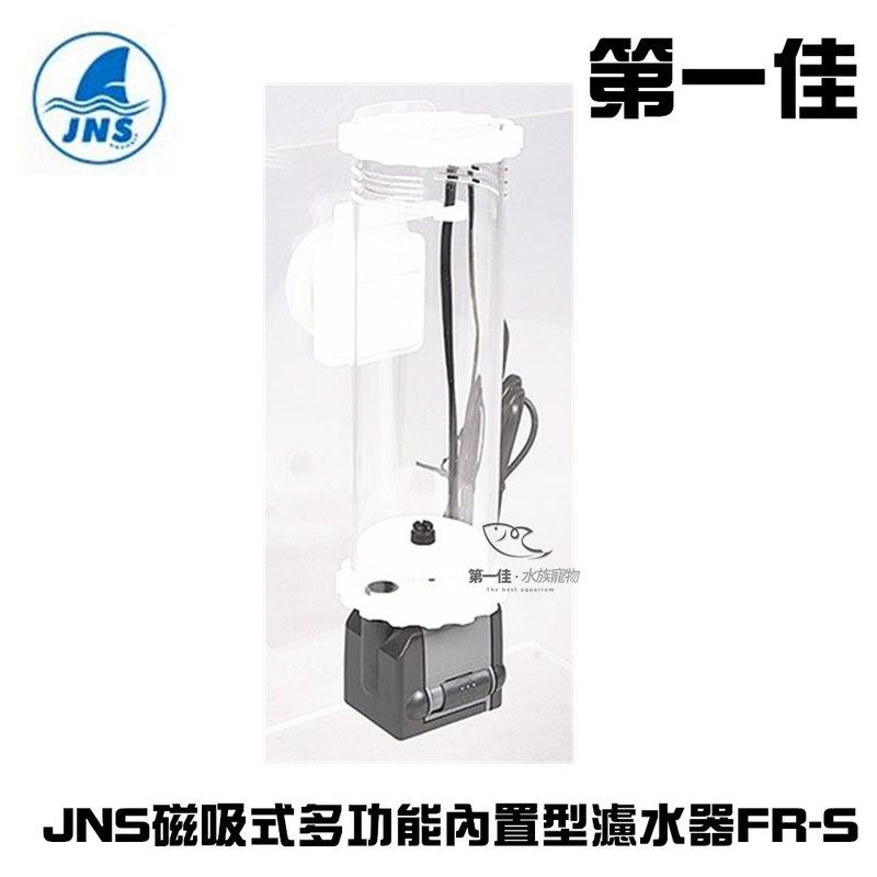 第一佳水族寵物  JNS磁吸式多 內置型濾水器FR~S~  biopellet  car