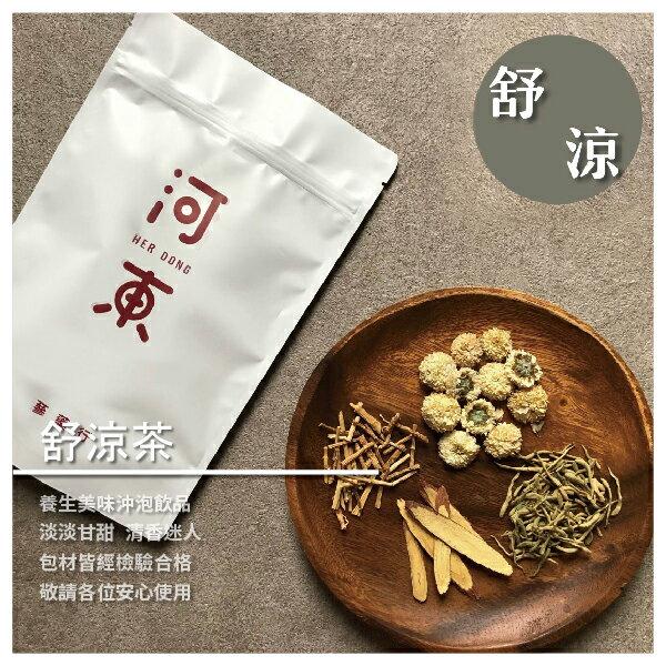 【河東堂藥行】舒涼茶