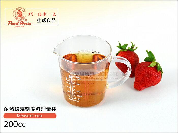 快樂屋♪ 《寶馬牌》台灣製 耐熱玻璃料理杯 200cc 玻璃量杯有三種刻度單位滿足計量.烘焙.調製飲品等用途 另有500cc
