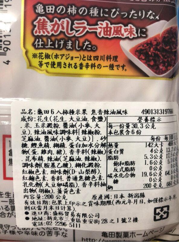 龜田 花椒辣油柿種米果花生 6小袋入