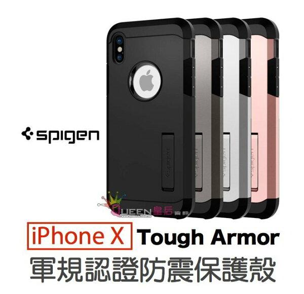 SGPSpigeniPhoneXToughArmor美國軍規認證雙料防震保護殼