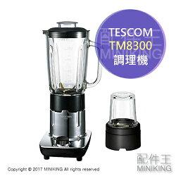 【配件王】日本代購 TESCOM TM8300 果汁機 調理機 攪拌機 大容量 蔬果汁機
