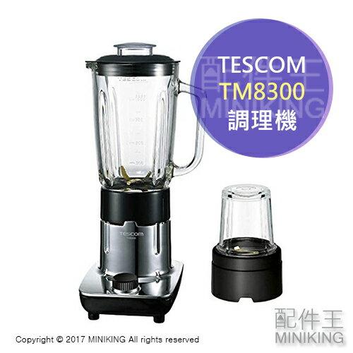 【配件王】日本代購TESCOMTM8300果汁機調理機攪拌機大容量蔬果汁機
