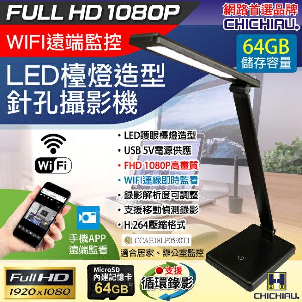 【CHICHIAU】WIFI1080PLED檯燈造型無線網路微型針孔攝影機(64G)影音記錄器