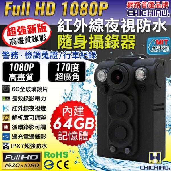 奇巧數位科技有限公司:【CHICHIAU】HD1080P超廣角170度防水紅外線隨身微型密錄器(64G)