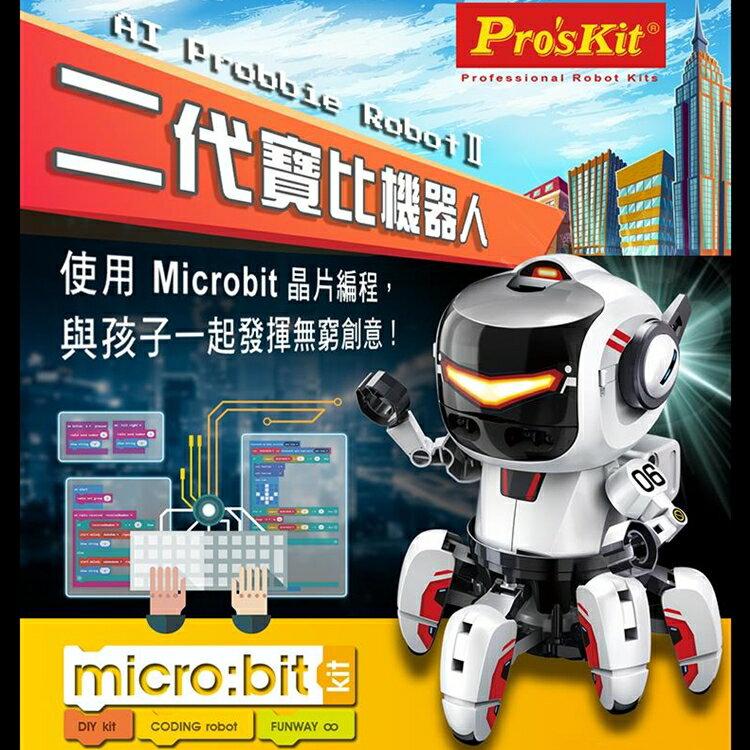 又敗家@台灣製造Pro'skit寶工科學玩具二代寶比機器人GE-894含BBC Micro:Bit晶片電路板和12種免費已編程指令(Javascript Blocks或Python程式電腦編程機器人)智能AI科玩環保無毒ST安全玩具DIY模型玩具