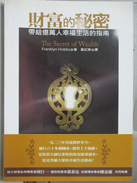【書寶二手書T7/投資_HAT】財富的秘密_富蘭克林霍布斯