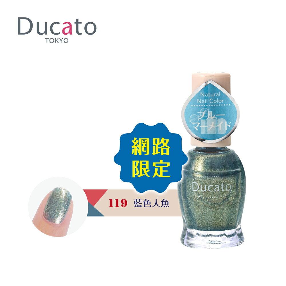 《日本製》Ducato 自然潤澤指甲油-119藍色人魚N 11ml