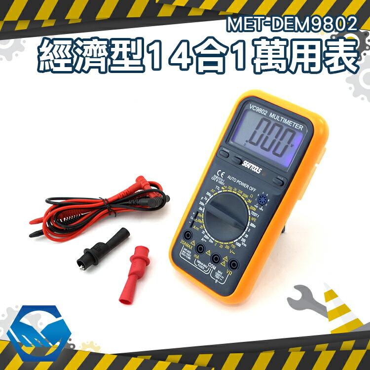 工仔人 14合1萬用表 經濟型電表 (火線電容方波TTL溫度三極體測量) 電池測量 小電表 萬用電錶 DEM9802