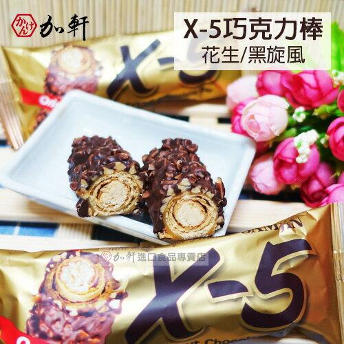 《加軒》❤ 美味零食❤ 韓國 Samjin X-5花生巧克力棒/黑旋風巧克力棒(單支)