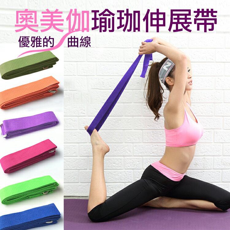 攝彩@奧美伽 瑜珈伸展帶 含鐵扣環 瑜珈繩 體適能伸展運動深度延展 瑜珈輔助拉力帶 輔助舒壓拉筋 YogaStrap
