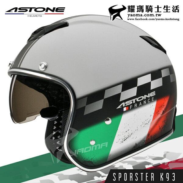 【贈好禮】ASTONE安全帽|SPORSTERK93消光灰內藏墨片內鏡復古帽381G耀瑪騎士生活機車部品
