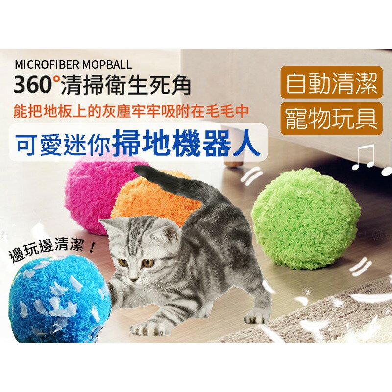 日本爆紅毛球君 迷你掃地機器人 貓玩具 智慧吸塵器 無線 自動 迷你機器人 除塵器 清潔刷 mocoro【AF141】