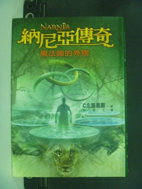 【書寶二手書T6/一般小說_HDG】納尼亞傳奇:魔法師的外甥_C.S.路易斯, 彭文倩
