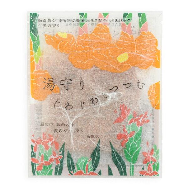 《日本製》CHARLEY湯守入浴劑-金風拂面(生薑香)30g