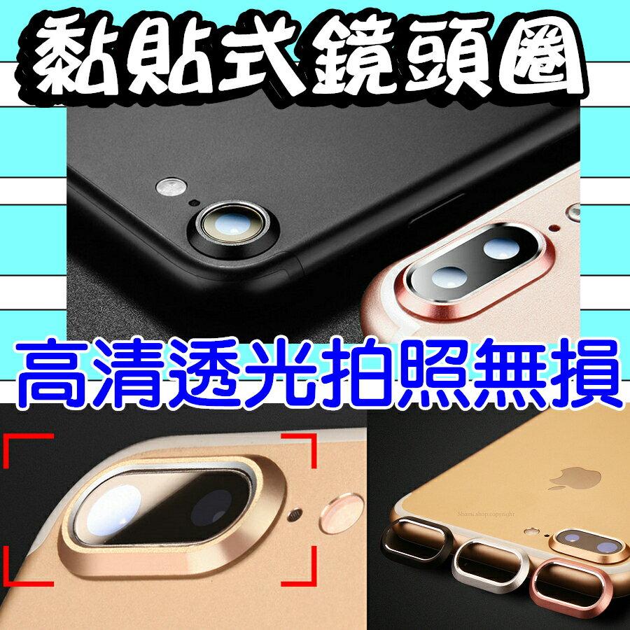 【凱益】鋁合金鏡頭 保護套 iPhone7 Plus i7 鋼化玻璃膜 保護殼 金屬邊框 鏡頭 圈 貼