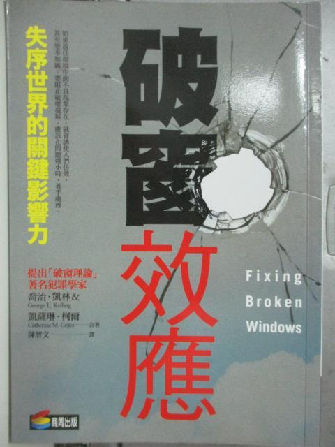 【書寶二手書T9/社會_JPT】破窗效應-失序世界的關鍵影響力_喬治.凱林