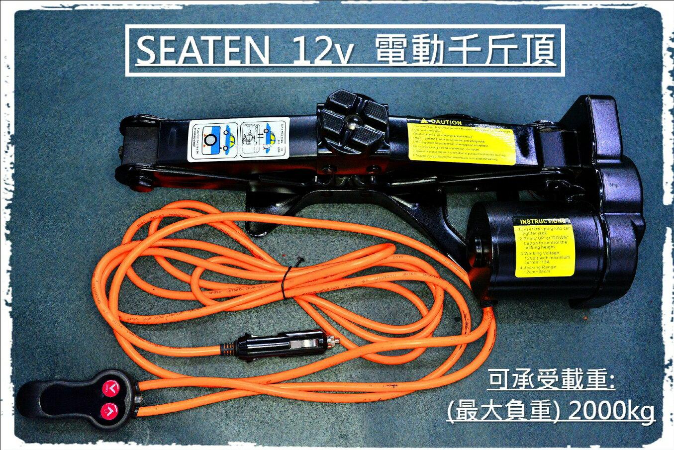 多功能救車3件組 12v電動剪式千斤頂 頂高器撐高器 衝擊扳手 車用吸塵器打氣機 充氣動灌風槍 內六角柄套筒螺鋁圈17吋18吋