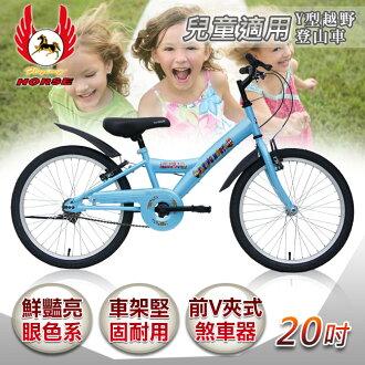 《飛馬》20吋Y型越野登山車-水藍(520-12-1)