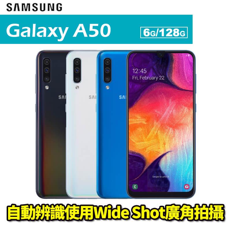 【APP領券滿6000現折500】Samsung Galaxy A50 128G 6.7吋 智慧型手機 0利率 免運費