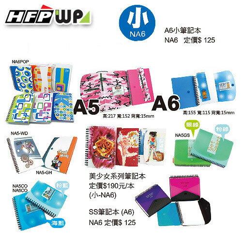 【兒童節強推】特價$54.小橫式筆記本(A6)100張80磅內頁.附索引尺.限量商品.HFPWP環保材質 非大陸製 NA6