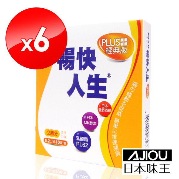 獨家優惠下殺◆原廠◆日本味王暢快人生經典版(10袋╱盒)X6