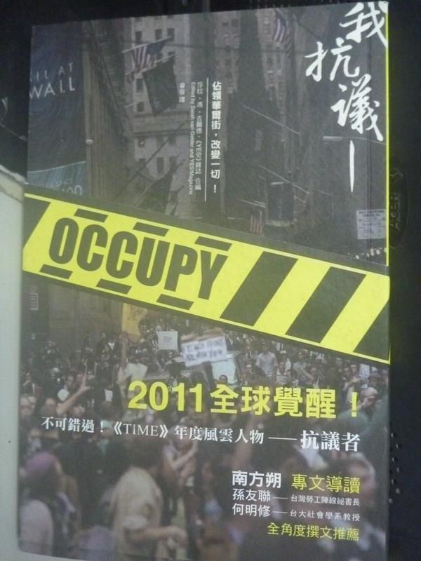 【書寶二手書T2/財經企管_INT】我抗議:佔領華爾街,改變一切_莎拉馮吉爾德