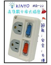 插座 耐嘉 KINYO 高負載分接式插座 MR-22  插座 插孔 轉接式插座 分接式 高負載