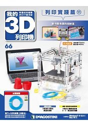 我的3D列印機2017第66期