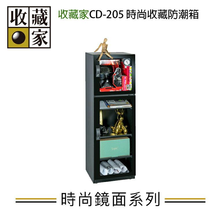 [喬傑數位]CD-205 時尚收藏防潮箱