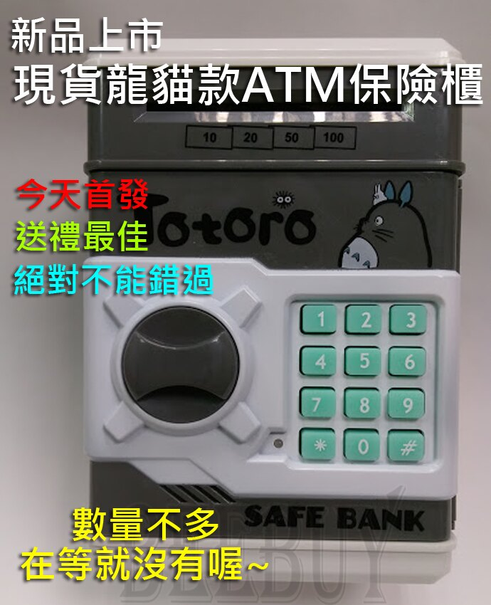 ATM存錢桶 自動捲鈔口 玩具 禮品 禮物 送禮 造型 存錢筒 吸鈔機 零錢 聲音效果