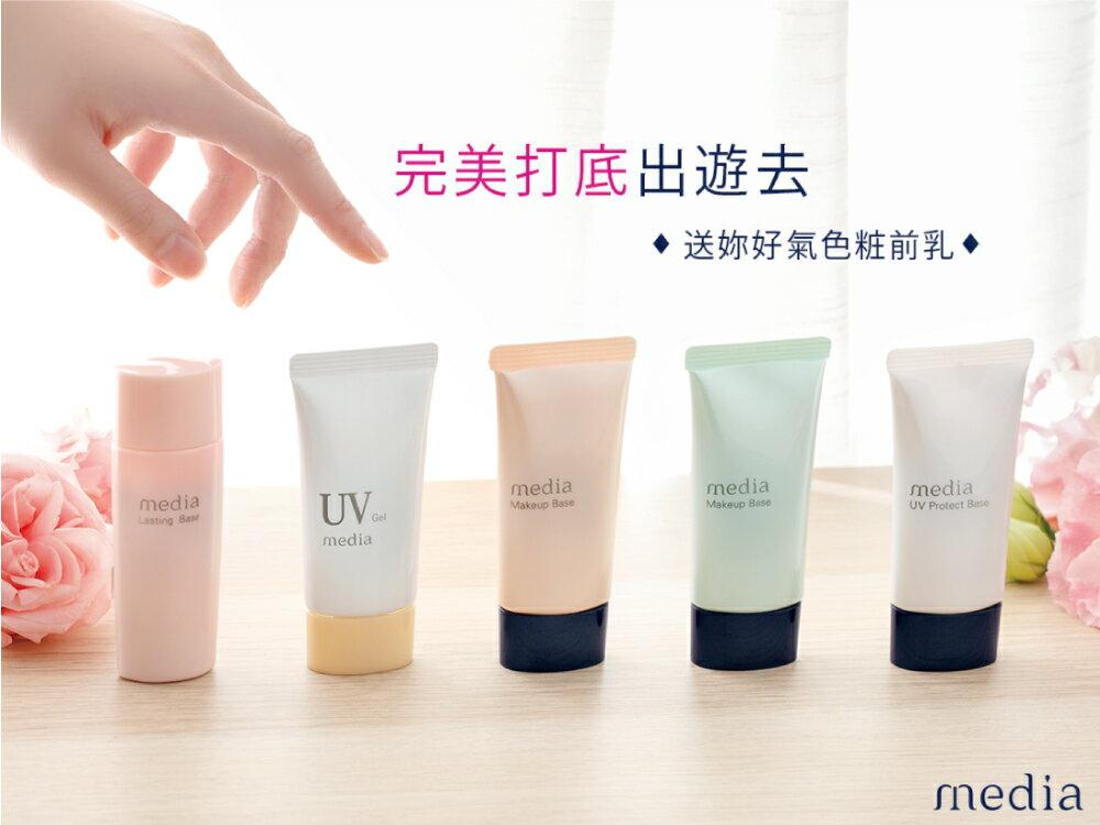 媚點 佳麗寶Media 美肌妝前乳 UV防護妝前乳 無瑕美肌妝前乳 防曬妝 水凝乳(5色可選) 1
