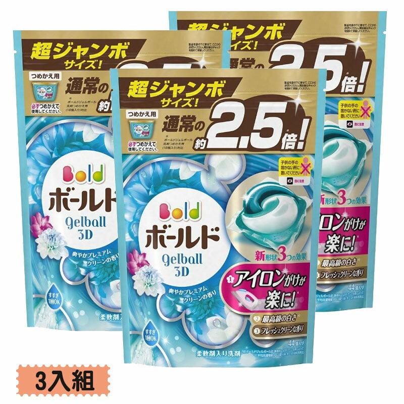 日本P&G 3D抗菌除垢洗衣膠球44顆 x3包組(共132顆) 平均$6 / 顆 BOLD、ARIEL 四種香味 日本製造 原廠包裝 免運 4
