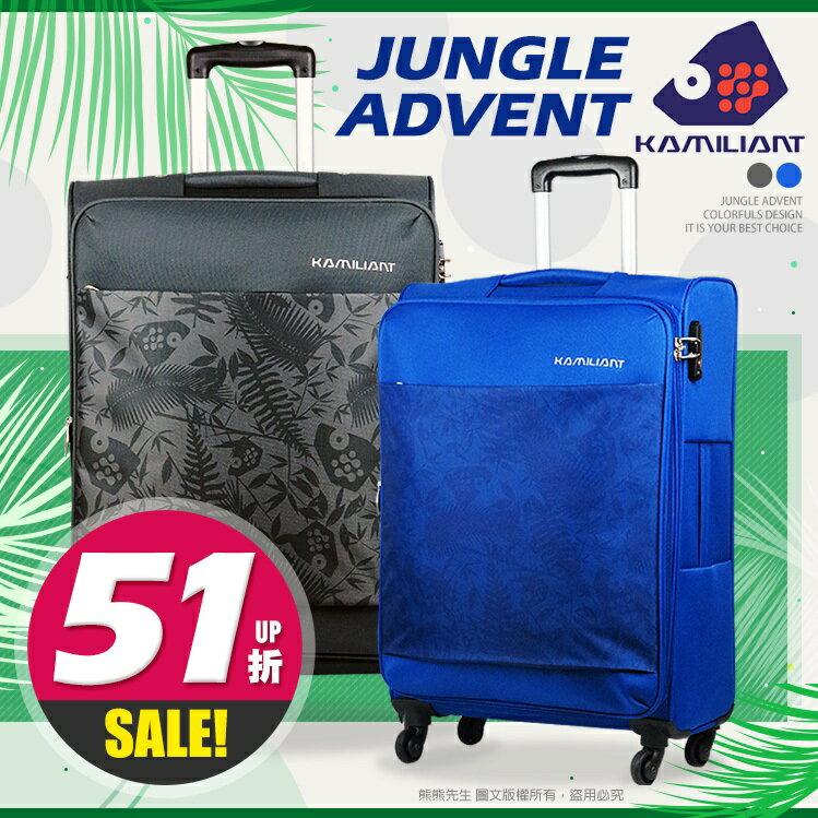 Kamiliant卡米龍行李箱 Samsonite新秀麗叢林冒險旅行箱 29吋商務箱
