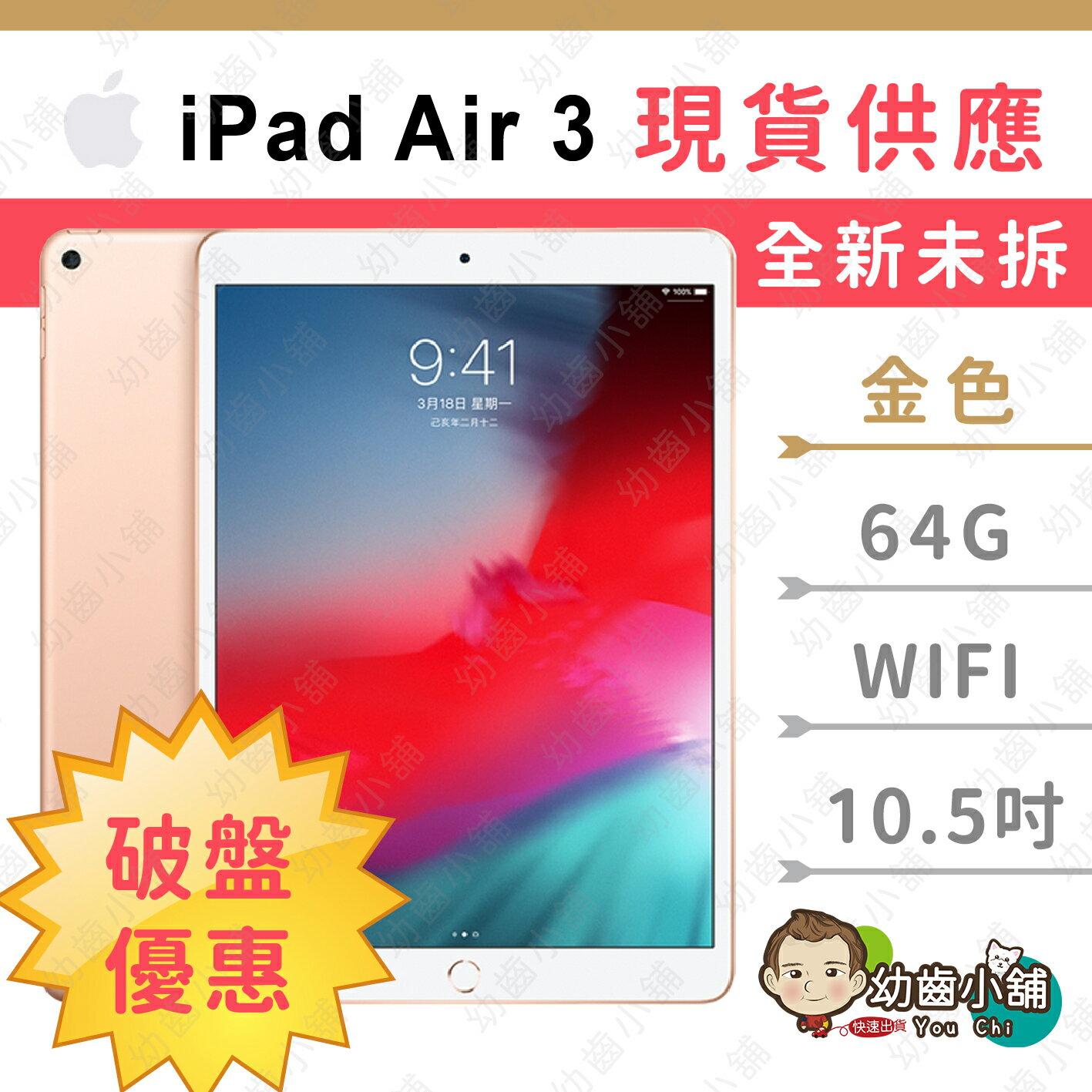【台灣公司貨】(全新未拆現貨) IPAD AIR3 WIFI 64G 金 10.5吋 [ 實體店家 ]