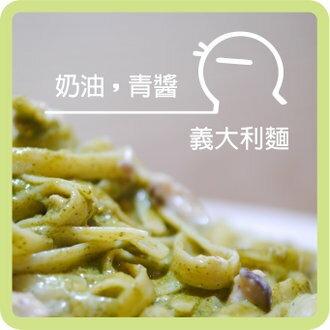 奶油青醬義大利麵-斜管麵 (495g)