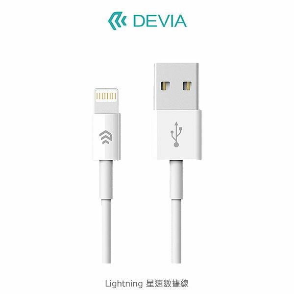 【愛瘋潮】99免運 DEVIA Lightning 星速數據線 充電線 傳輸線
