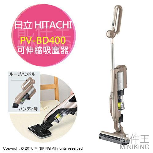 【配件王】日本代購 一年保 HITACHI 日立 PV-BD400 手持無線吸塵器 伸縮型 另 DC63